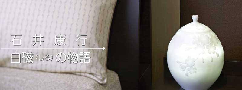 石井康行の白磁によるランプは光源と白磁が織りなす温かい光で心を幽玄の世界へ誘います