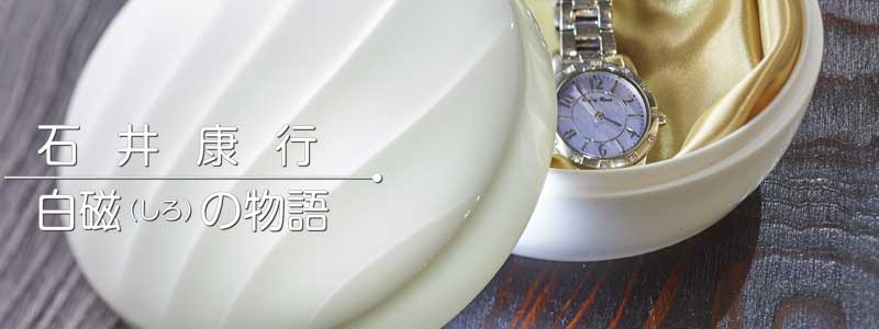 やわらかで美しい曲線美を表現した白磁が物を上品に魅せ、飾るだけで絵になる小物入れ。