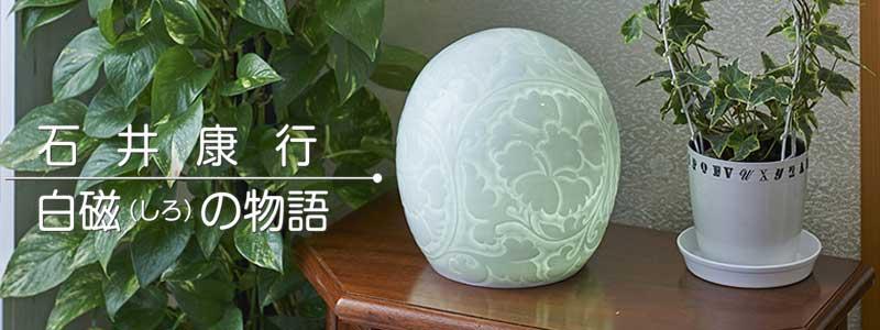 石井康行の青白磁によるランプは光源と青白磁が織りなす温かい光で心を幽玄の世界へ誘います