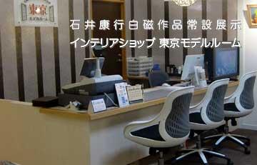 インテリアショップ東京モデルルーム